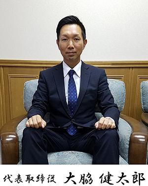 代表取締役 大脇 健太郎